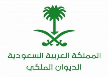الديوان الملكي السعودي: وفاة والدة الأمير بندر بن سلطان بن عبدالعزيز