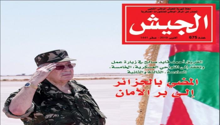 الجيش الجزائري يصر على إجراء انتخابات الرئاسة في ديسمبر