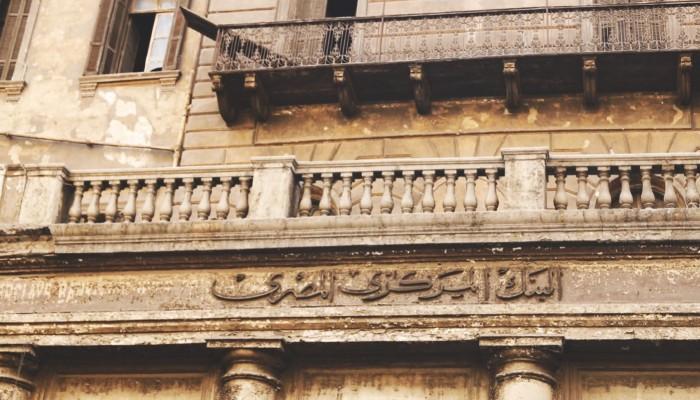 مصر تطرح أذون خزانة جديدة تتجاوز مليار دولار