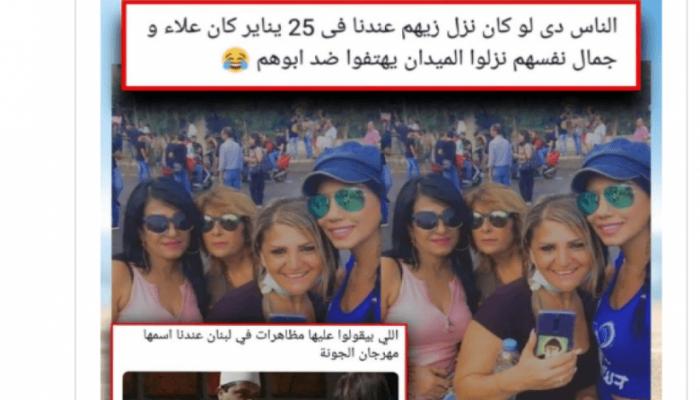 علاء مبارك يعلق على مظاهرات لبنان بصورة واعتذار