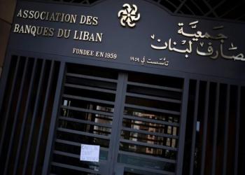 لبنان يحظر خروج الدولار نقديا بكميات ضخمة
