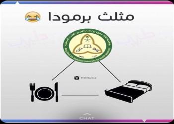 شكوى طلاب جامعة الملك سعود تتصدر تويتر