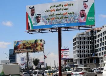 تأجيل توقيع اتفاق الرياض بين الحكومة اليمنية والانتقالي الجنوبي