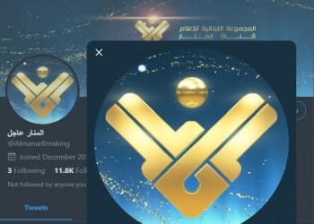 تويتر يغلق حسابات قناة المنار اللبنانية التابعة لحزب الله