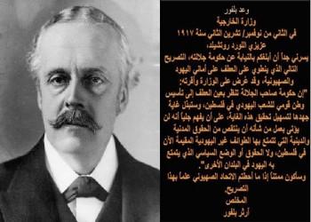 فلسطين بين الوعد المشؤوم ومأساة القرن