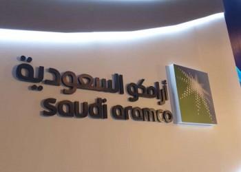 بلومبرغ: السعودية تتفاوض مع أثرياء المملكة للاكتتاب في أرامكو