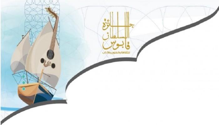 مصري وعراقي يحصدان جائزة السلطان قابوس للثقافة والفنون