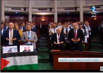 البرلمان التونسي يقرأ الفاتحة على أرواح شهداء غزة (فيديو)
