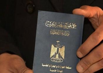 مصر تُسقط الجنسية عن فلسطيني بتهمة تقويض النظام