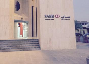 هولندا تبيع آخر أسهمها في البنك السعودي البريطاني