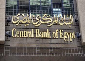 البنك المركزي المصري يتعهد بخفض الدولار إلى 16 جنيها