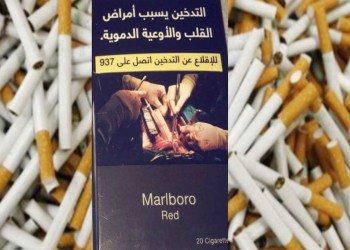 السعودية.. الإعلان عن موعد نتائج فحص الدخان الجديد