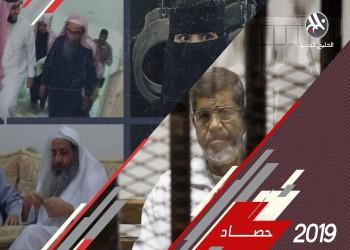 حصاد 2019.. معتقلات الأنظمة العربية تواصل حصد الأرواح
