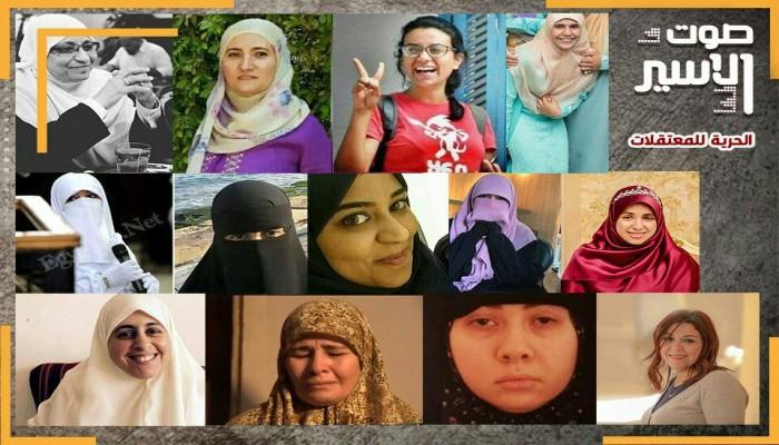 أنقذوا باقي المعتقلات.. صرخة لإغاثة النساء في سجون السيسي