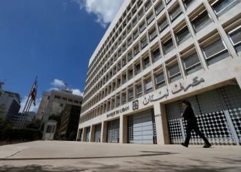 مصرف لبنان يحقق في مصير الأموال المهربة
