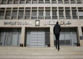 مصرف لبنان: تحويل مليار دولار للخارج نهاية 2019