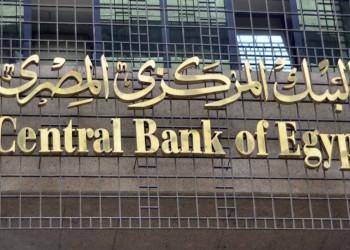 مصر تعلن ارتفاع الاحتياطي الأجنبي إلى 45.45 مليار دولار