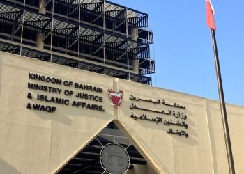 تأييد حكم بالسجن 10 سنوات على عضو بتيار الوفاء البحريني