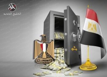 مصر.. تقييم 10 شركات مملوكة للجيش لطرحها على المستثمرين