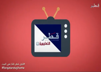 قطر.. إطلاق قناتين تعليميتين بعد تعليق الدراسة لمكافحة كورونا