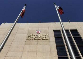 البحرين تسدد سندات بقيمة 1.25 مليار دولار