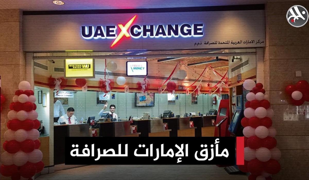 مأزق كبير للشركة الإماراتية للصرافة