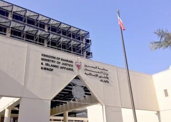 البحرين تبدأ محاكمة 39 شخصا بتهمة التخطيط لتفجيرات