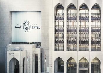 المركزي الإماراتي يتوقع انكماش الاقتصاد 3.6% خلال 2020
