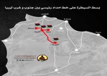 قوات الوفاق الليبية تسيطر على خط إمداد رئيسي لقوات حفتر