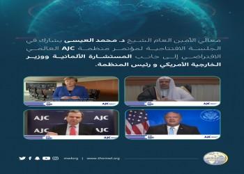 أمين عام رابطة العالم الإسلامي يشارك بمؤتمر داعم لإسرائيل