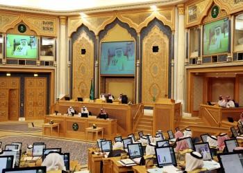 للمرة الثانية.. الشورى السعودي يرفض عمل المرأة قاضية