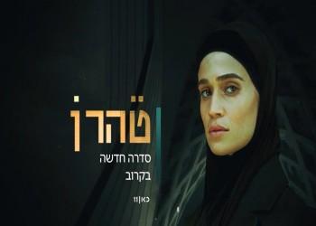إسرائيل تعرض مسلسل جاسوسية عن صراعها مع إيران