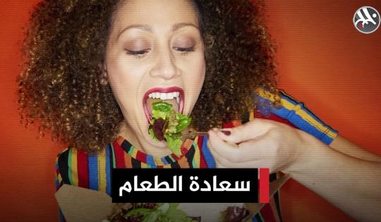 الطعام يصنع السعادة