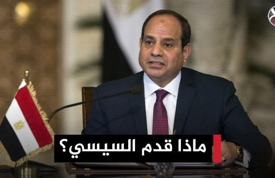 ماذا قدم السيسي للمصريين منذ توليه الحكم؟