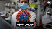فيروس جديد يظهر في الصين قد يتحول لجائحة