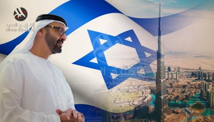 الإمارات وإسرائيل.. أكثر بكثير من زواج مصالح