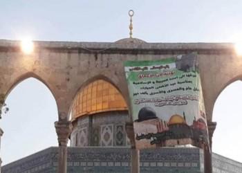 الاحتلال يزيل لافتة تجمع الأقصى وآيا صوفيا بالقدس (صورة)