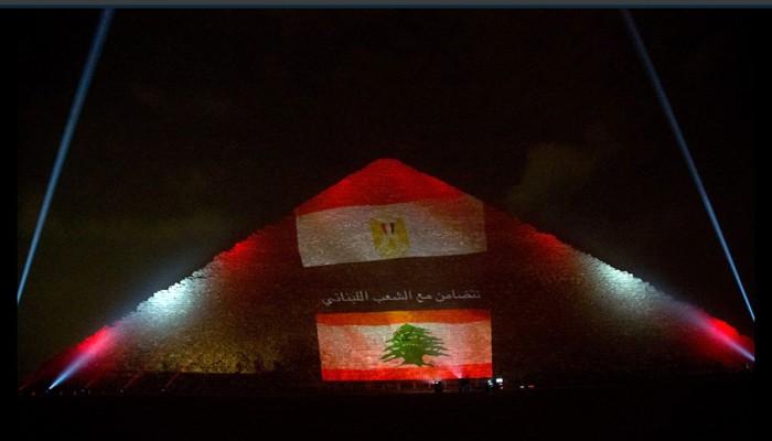 إضاءة الأهرامات وبرج خليفة بعلم لبنان تضامنا مع ضحاياه