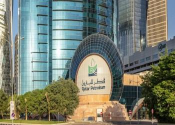 بمليار دولار.. صناعات قطر تستحوذ على كامل أسهم قافكو
