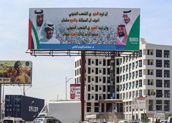 اتفاق الرياض الجديد.. تحضيرٌ لفشل جديد؟