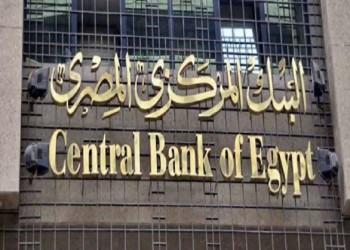 لسدعجز الموازنة.. المركزي المصري يطرح أذون خزانة بأكثر من مليار دولار