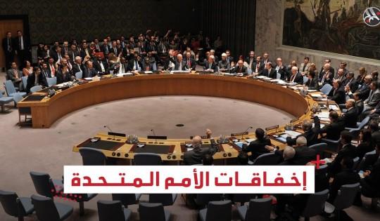 نماذج من إخفاقات عديدة للأمم المتحدة