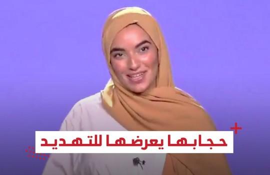 حجابها يعرضها للتهديد