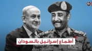 أطماع إسرائيل بالسودان