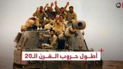 تعرف على أهم تفاصيل ونتائج الحرب العراقية الإيرانية