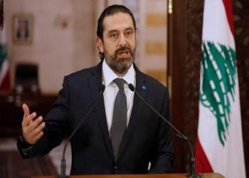 الحريري يؤكد أنه غير مرشح لتشكيل الحكومة اللبنانية