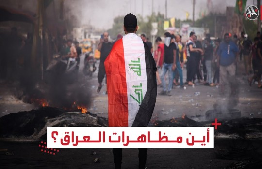 أين مظاهرات العراق؟