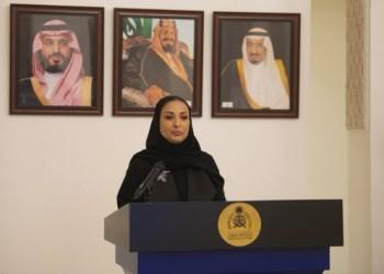 السعودية تعين ثاني امرأة في منصب سفيرة بالنرويج