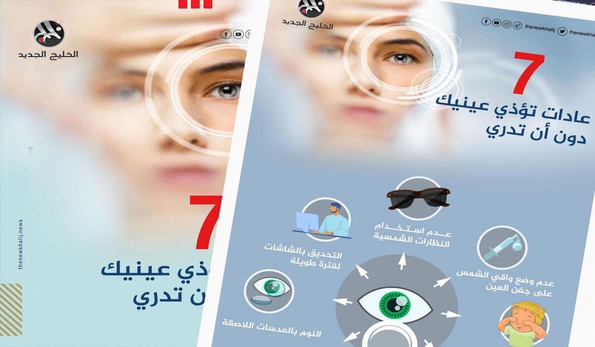 7 عادات تؤذي عينيك دون أن تدري