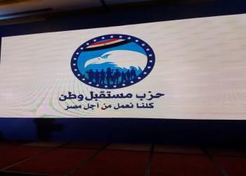 مسؤول بمستقبل وطن المصري: نملك البلاد مثل الحزب الوطني